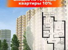 Акционное предложение на квартиры в ЖК «Берегиня»!