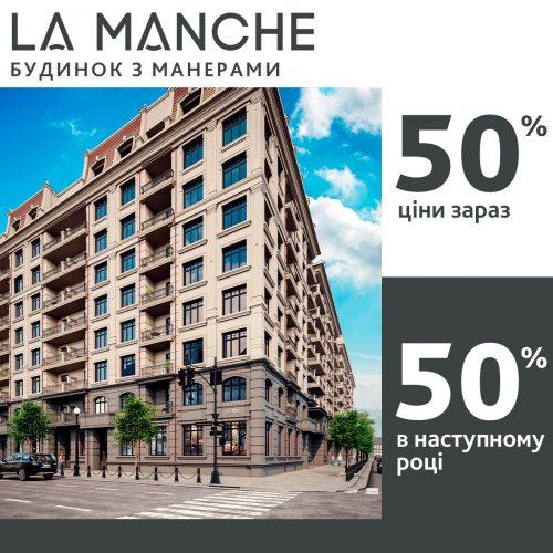 Акційні умови в LA MANCHE