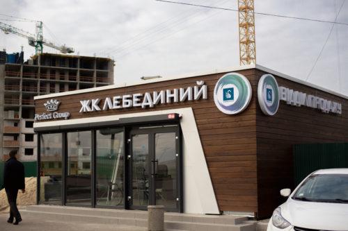 """Отдел продаж ЖК """"Лебединый"""" официально открыт!"""