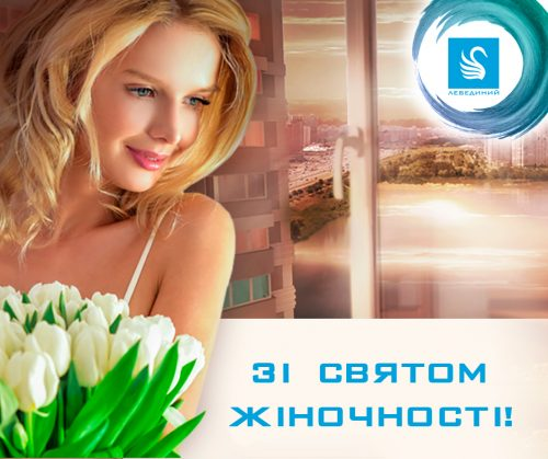 Знижки 8% на квартири в ЖК «Лебединий»!