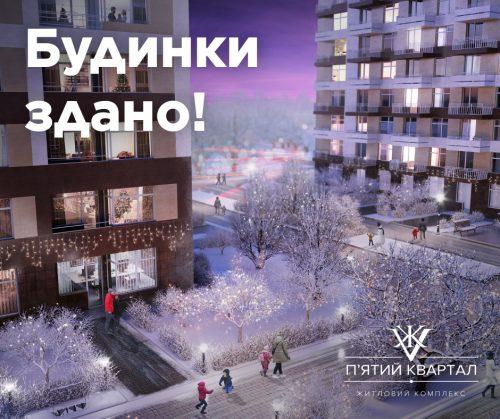 Всі будинки ЖК «П'ятий квартал» введено в експлуатацію!