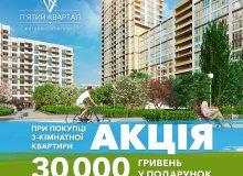 Дарим 30 000 грн при покупке квартиры в ЖК «Пятый квартал»!