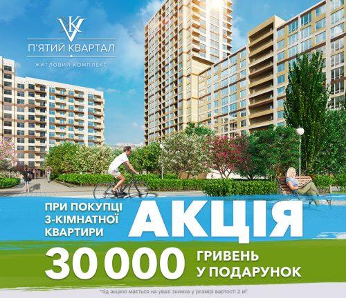 Даруємо 30 000 грн при покупці квартири в ЖК «П'ятий квартал»!