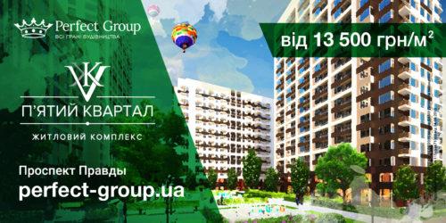 Продажи квартир в ЖК «V квартал» (Пятый квартал) уже стартовали
