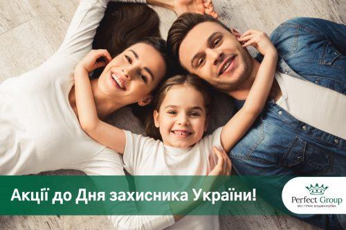 Акція на День захисника України!