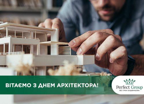 З Днем архітектора!