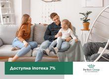 Доступна іпотека під 7% річних