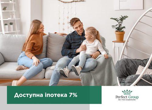 Доступная ипотека под 7% годовых