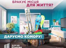 Дарим кладовки в ЖК «Дом на Еськова»!