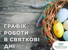 График работы в праздничные дни с 26.04.19 до 1.05.19