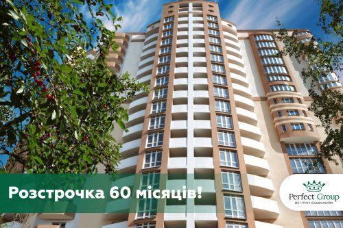 В ЖК Київський Шлях 60 місяців розстрочки!
