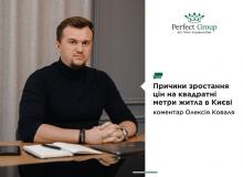Причини зростання цін на м2 житла в Києві