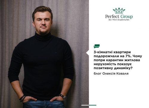 Інтерв'ю Олексія Коваля для НВ