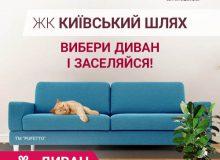 Диван в подарок в ЖК «Киевский Шлях»!