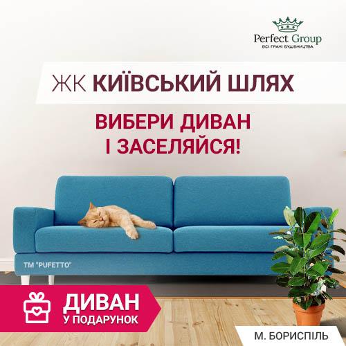 Диван у подарунок в ЖК «Київський Шлях»!