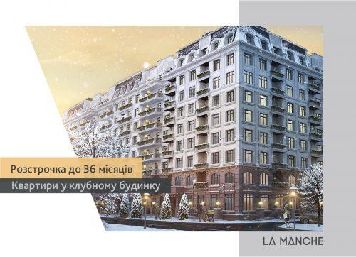 Рассрочка до 36 месяцев в LA MANCHE
