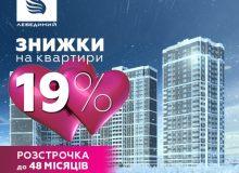 В ЖК «Лебединый» скидка 19% до конца февраля!