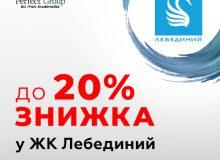 Акция - скидка 20% на квартиры в ЖК Лебединый!