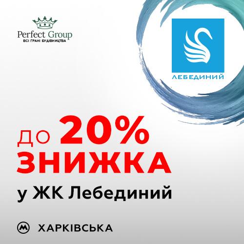 Акція – знижка 20% на квартири в ЖК Лебединий!