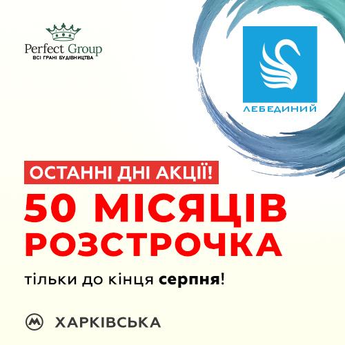 Останні дні акції - 50 місяців розстрочки у ЖК Лебединий!