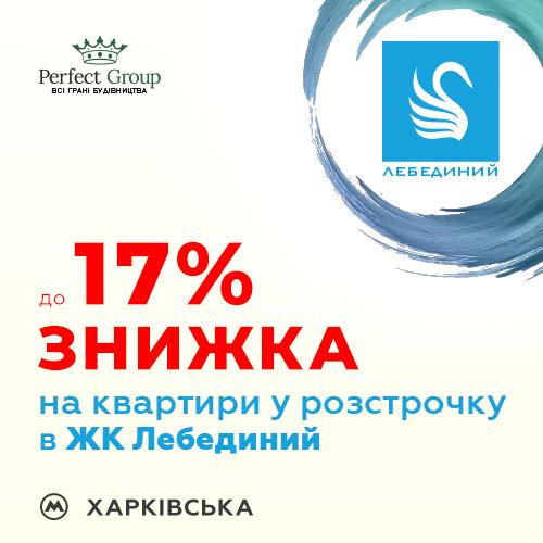 Скидка до 17% на рассрочку в ЖК Лебединый!