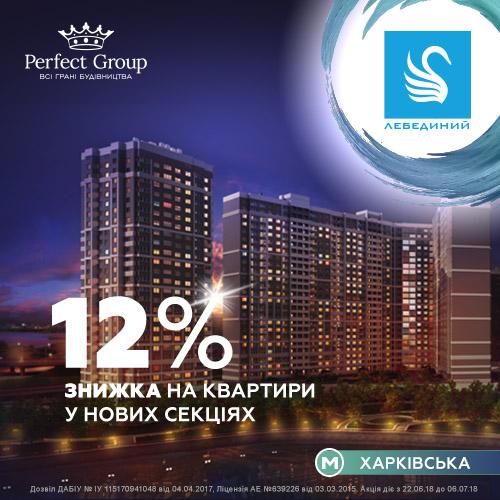 """Скидка 12% в ЖК """"Лебединый""""!"""