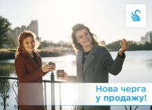 Продажи новой секции в ЖК «Лебединый» открыты!