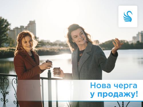 Продаж нової секції в ЖК «Лебединий» відкрито!