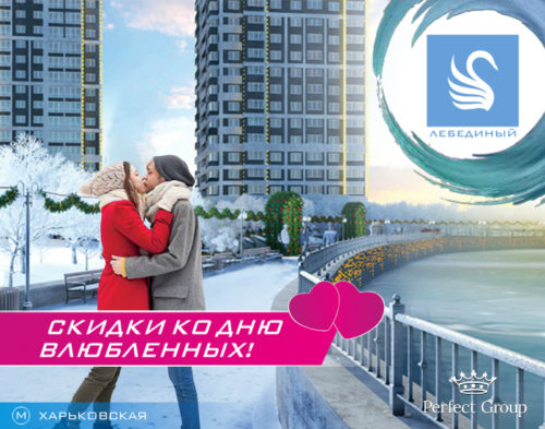 Акция ко Дню святого Валентина в ЖК «Лебединый»!
