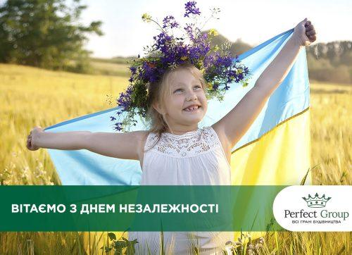 Вітаємо українців з Днем Незалежності!