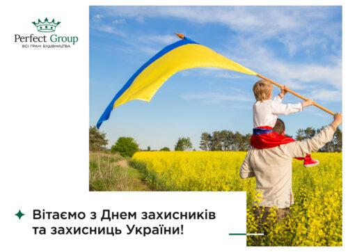 График работы на День защитников и защитниц Украины