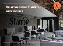 Відділ продажу Stanford переїхав!