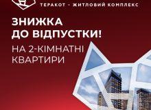 Знижка до відпустки в ЖК Теракот!