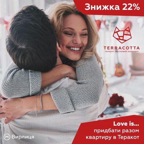 22% скидки в Терракот!