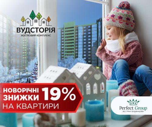 Новогодние скидки в ЖК Вудстория 19%!