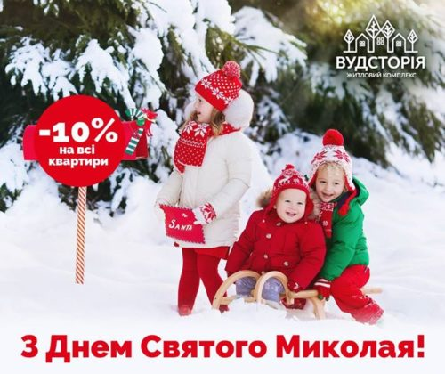 Новогодние скидки в ЖК «Вудстория»!