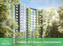 4-й дом в ЖК «Вудстория» введен в эксплуатацию!