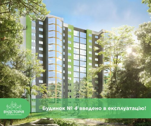 4-й будинок в ЖК «Вудсторія» введено в експлуатацію!