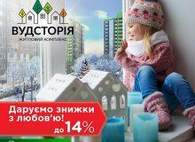 Скидки в ЖК «Вудстория» ко Дню влюбленных!