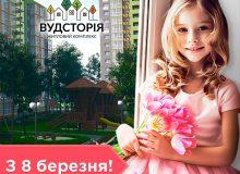 Святкові знижки на квартири в ЖК «Вудсторія»!