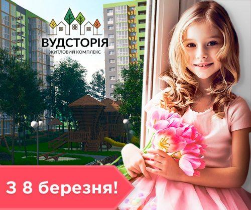Праздничные скидки на квартиры в ЖК «Вудстория»!