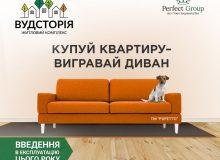 Покупай квартиру в Вудстории и выигрывай диван!