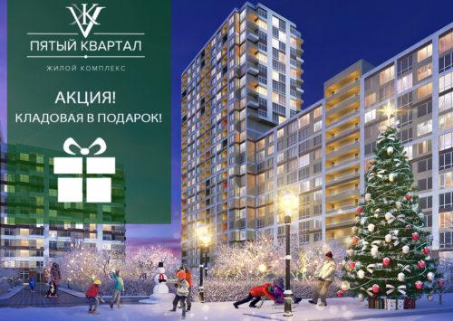 Новогоднее предложение от жилого комплекса «V квартал»(Пятый квартал)!