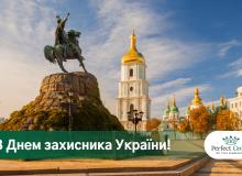 Графік роботи на День захисника України