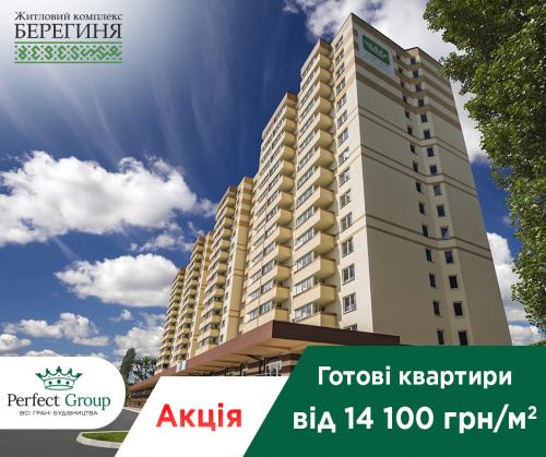 Акційні ціни на квартири в ЖК «Берегиня»!