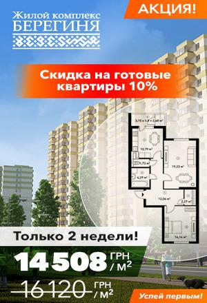 Акційна пропозиція на квартири в ЖК «Берегиня»!