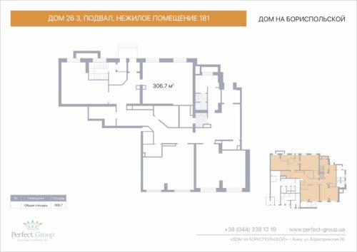 Оренда. Нежитловий фонд ЖК Дім на Бориспільській, Будинок 1. Секція 1. Приміщення 181 (-1 поверх)