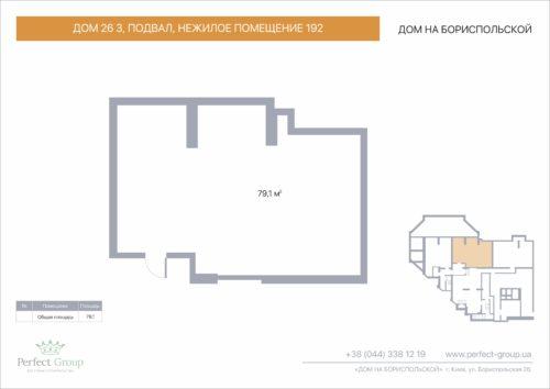 Оренда. Нежитловий фонд ЖК Дім на Бориспільській, Будинок 1. Секція 1. Приміщення 192 (-1 поверх)