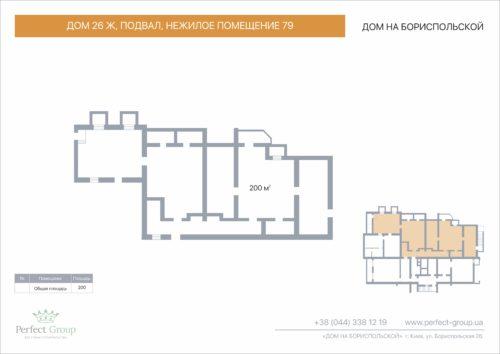 Оренда. Нежитловий фонд ЖК Дім на Бориспільській, Будинок 1. Секція 1. Приміщення 79 (-1 поверх)