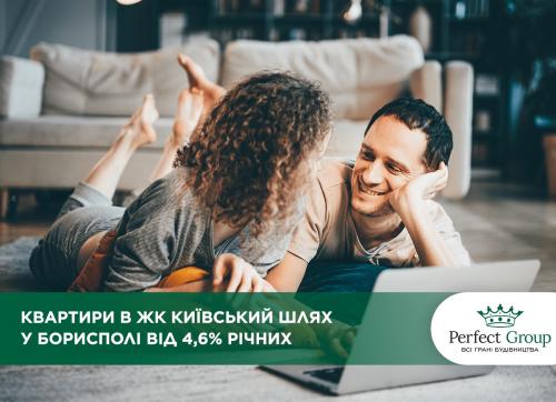 Кредит от 4,6% годовых в ЖК Киевский Шлях!